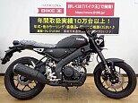 XSR155/ヤマハ 155cc 兵庫県 バイク王 神戸伊川谷店