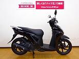 ディオ110/ホンダ 110cc 兵庫県 バイク王 姫路店