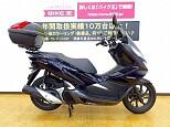 PCX HYBRID/ホンダ 125cc 兵庫県 バイク王 姫路店