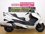 スカイウェイブ400/スズキ 400cc 兵庫県 バイク王 姫路店