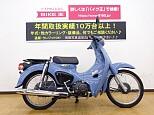 スーパーカブ50/ホンダ 50cc 兵庫県 バイク王 姫路店