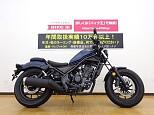 レブル(-1999)/ホンダ 250cc 兵庫県 バイク王 姫路店