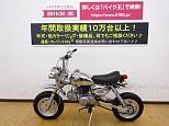 モンキー/ホンダ 50cc 兵庫県 バイク王 姫路店