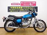 エストレヤ/カワサキ 250cc 兵庫県 バイク王 姫路店
