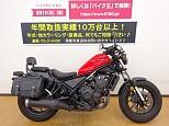 レブル 500/ホンダ 500cc 兵庫県 バイク王 姫路店