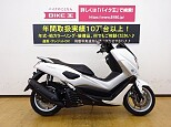 NMAX/ヤマハ 125cc 兵庫県 バイク王 姫路店