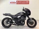 Z900RS/カワサキ 900cc 大阪府 バイク王 東大阪店