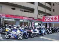 バイク王 東大阪店