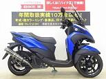 トリシティ 155/ヤマハ 155cc 岡山県 バイク王 岡山店