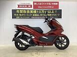 PCX125/ホンダ 125cc 岡山県 バイク王 岡山店