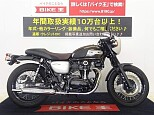 W800/カワサキ 800cc 岡山県 バイク王 岡山店