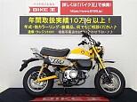 モンキー125/ホンダ 125cc 岡山県 バイク王 岡山店