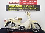 リトルカブ/ホンダ 50cc 岡山県 バイク王 岡山店