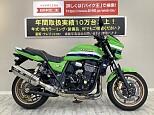 ZRX1200R/カワサキ 1200cc 岡山県 バイク王 岡山店