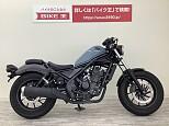 レブル 250/ホンダ 250cc 岡山県 バイク王 岡山店