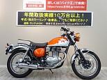 エストレヤ/カワサキ 250cc 岡山県 バイク王 岡山店