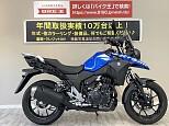 Vストローム250/スズキ 250cc 岡山県 バイク王 岡山店