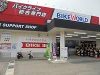 岡山にバイク王販売店オープン!