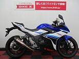 GSX250R/スズキ 250cc 奈良県 バイク王 奈良店