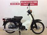 スーパーカブ50/ホンダ 50cc 広島県 バイク王 広島店