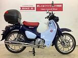 スーパーカブC125/ホンダ 125cc 広島県 バイク王 広島店
