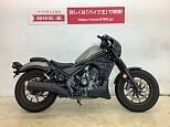 レブル(-1999)/ホンダ 250cc 広島県 バイク王 広島店