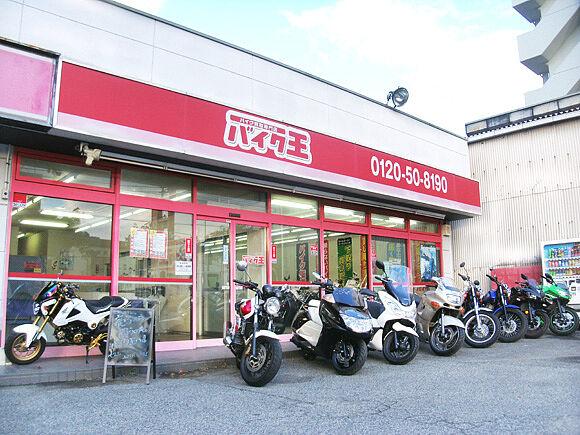 バイク王 広島店