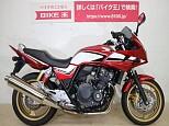 CB400スーパーボルドール/ホンダ 400cc 香川県 バイク王 高松店