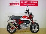 モンキー125/ホンダ 125cc 香川県 バイク王 高松店