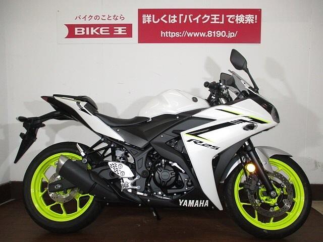 YZF-R25 YZF-R25 マル得 白×黄カラー【ワンオーナー・フルノーマ… 1枚目:YZF-R…