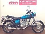 エストレヤ/カワサキ 250cc 愛媛県 バイク王 松山店