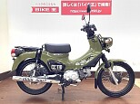 クロスカブ110/ホンダ 110cc 愛媛県 バイク王 松山店