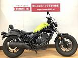 レブル 250/ホンダ 250cc 愛媛県 バイク王 松山店