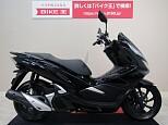 PCX125/ホンダ 125cc 福岡県 バイク王 北九州店