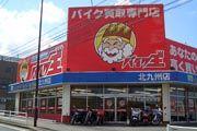 バイク王 北九州店