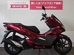 PCX125/ホンダ 125cc 福岡県 バイク王 久留米店