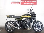 Z900RS/カワサキ 900cc 京都府 バイク王 京都伏見店
