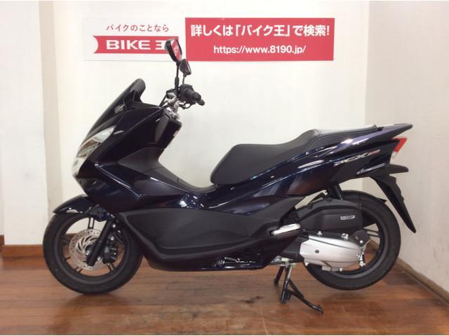PCX150 PCX150 全国のバイク王からお探しのバイクを見つけます!まずはご連絡ください!