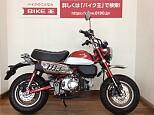 モンキー125/ホンダ 125cc 埼玉県 バイク王 入間店