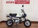 モンキー/ホンダ 50cc 埼玉県 バイク王 入間店