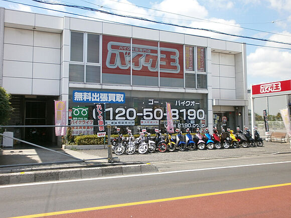 バイク王 入間店