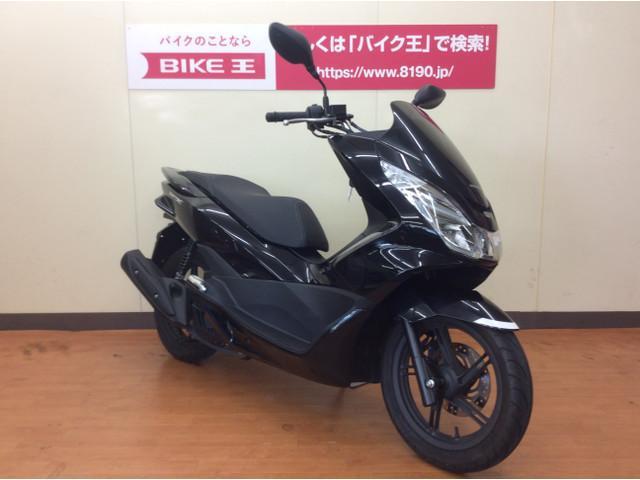 PCX125 PCX ワンオーナー車 最長84回、頭金¥0〜クレジットご利用可能です!