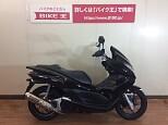 PCX125/ホンダ 125cc 東京都 バイク王 多摩店