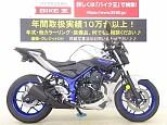 MT-25/ヤマハ 250cc 東京都 バイク王 八王子堀之内店