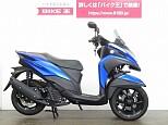 トリシティ 155/ヤマハ 155cc 東京都 バイク王 八王子堀之内店