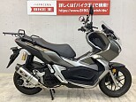 ADV150/ホンダ 150cc 東京都 バイク王 八王子堀之内店