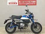 モンキー125/ホンダ 125cc 東京都 バイク王 八王子堀之内店