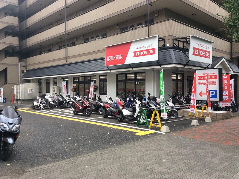 バイク王 八王子堀之内店