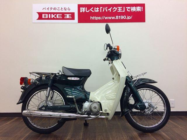スーパーカブ50 スーパーカブ50 ☆☆お買い得なマル得対象車!!☆☆