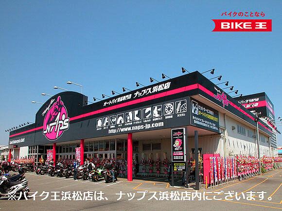 バイク王 浜松店